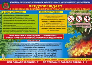 Плакат о необходимости соблюдения правил пожарной безопасности в лесах